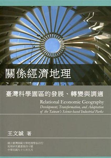 (二手書)關係經濟地理:臺灣科學園區的發展、轉變與調適