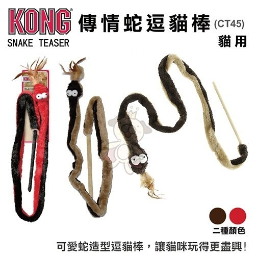 『寵喵樂旗艦店』美國KONG《Snake Teaser傳情蛇逗貓棒-紅色│咖啡色》二款顏色 貓玩具(CT45)