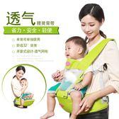 四季多功能嬰兒背帶腰凳前抱式寶寶抱娃小孩神器夏季透氣BB坐單凳 卡布奇诺igo