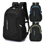 雙肩包男女大容量旅游旅行背包電腦包時尚潮流學生書包 【格林世家】