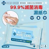 韓國99.9% 滅菌消毒濕紙巾*2包/組
