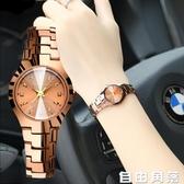超薄防水女士手錶女士腕錶石英女鎢鋼女錶男學生情侶手鏈手錶  自由角落