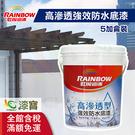 【漆寶】虹牌467高滲透型強效防水底漆(5加侖裝)