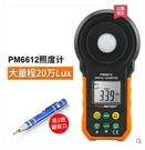 照度計 PM6612照度計光照度測試儀高精度亮度計數字測光儀燈光亮度測量儀