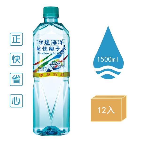 《台鹽》海洋鹼性離子水(1500mlx12入)【海洋之心】(公寓無電梯勿下單)