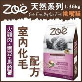 *WANG* 加拿大Zoe《天然系列-挑嘴貓室內化毛配方》火雞肉+豌豆+馬鈴薯 1.36kg