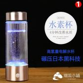 富氫水杯水素杯高濃度弱堿電解量子水杯富氧養生負離子杯日本正品-