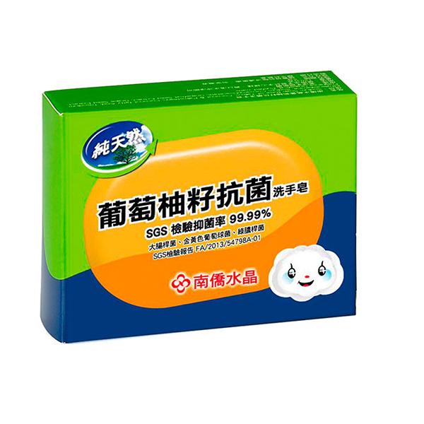 南僑水晶葡萄柚籽抗菌洗手皂120g盒