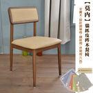 【班尼斯國際名床】【莫內椅】貓抓皮梣木餐椅/設計師單椅/餐椅/咖啡椅/工作椅/休閒椅