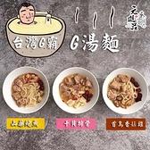 元進莊.台灣G霸-G湯麵(3包湯+3包麵/盒)﹍愛食網