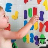 兒童洗澡玩具趣味認知漂浮字母數字泡沫貼嬰兒戲水【左岸男裝】