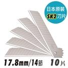 日本原裝SK2大美工刀片 17.8mm/14節式 (10片入/盒)