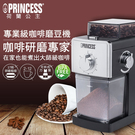 【2021Super Sale 現貨特價】荷蘭公主 242197 Princess 專業咖啡磨豆機 附清潔刷+17段研磨粗細設定
