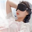 眼罩 真絲眼罩冰敷睡眠神器遮光睡覺透氣男女緩解眼疲勞學生耳塞【快速出貨八折搶購】