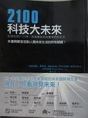 【書寶二手書T9/科學_EFJ】2100科技大未來_加來道雄