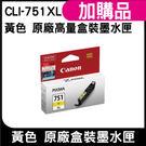 CANON CLI-751 XL Y 黃色 正原廠盒裝墨水匣