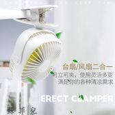 usb小風扇可充電迷你小電風扇便攜靜音