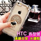HTC Desire19+ U19e U12 Life U12+ Desire12+ U11 EYEs U11+ UUltra 手機殼 水鑽殼 客製化 訂做 邊鑽支架 水鑽殼