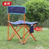 椅子 虛胖戶外折疊椅美術學生畫畫椅子便攜式釣魚椅折疊小凳子馬扎板凳艾莎嚴選igo