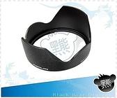 黑熊館 Canon 專用可反扣遮光罩 EW-73II 太陽罩遮光罩 適EF 24-85mm f3.5-4.5u EW73II 鏡頭蓮花罩