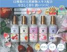 【超划算】日本Lirety 香水噴霧✿天...