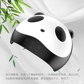 美甲燈36瓦熊貓光療機 感應烘干機甲油膠指甲烤燈LED美甲燈光療燈工具 雲朵