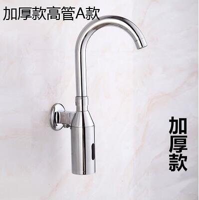 加厚款高管A款 全銅入牆式洗手器自動感應水龍頭【主圖款】