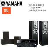 YAMAHA 山葉 RX-V485擴大機 + JBL 英大 Stage 主喇叭 + CSR-30 中置環繞喇叭【公司貨保固+免運】