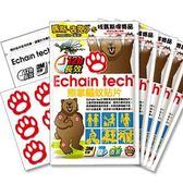 ECHAIN TECH 熊掌 長效驅蚊貼片(5包/300片)
