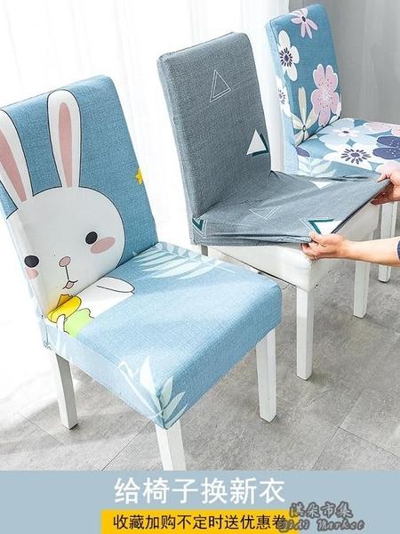 家用連體彈力椅套簡約酒店餐廳餐椅罩通用餐桌座椅套椅子套罩布藝 淇朵市集