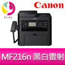 Canon imageCLASS MF216n黑白雷射多功能事務機 (有話筒)原廠公司貨