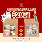 鴻宇 2021超值福袋【福箱內必含1件冬...