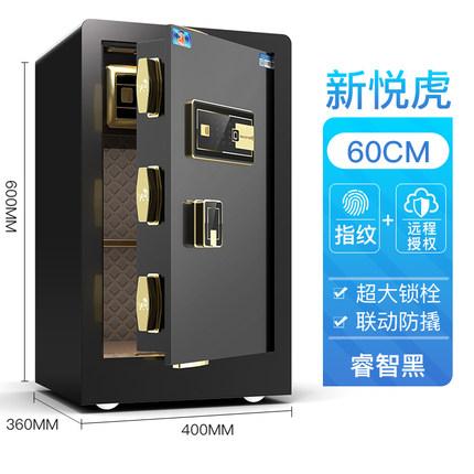 保險櫃 虎牌新品指紋保險櫃 家用小型保險箱 智慧WiFi監控防盜60 衣間LX