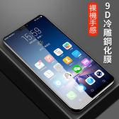 三星 J4 J6 + plus J8 9D鋼化膜 全覆蓋 滿版 曲面 螢幕保護貼 高清防爆 玻璃貼 保護膜 自動修復 手機膜