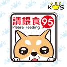 【防水貼紙】柴犬請餵食95  # 壁貼 防水貼紙 汽機車貼紙 9.6cm x 10.1cm