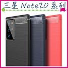 三星 Note20 Ultra 拉絲紋背蓋 矽膠手機殼 TPU軟殼保護套 全包邊手機套 類碳纖維保護殼 後殼