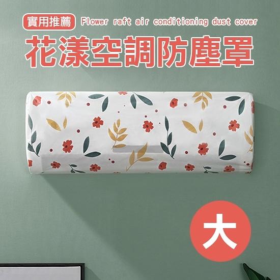 花漾空調防塵罩(大95x20x31cm)防塵 收納 居家 冷氣罩【Z171】慢思行