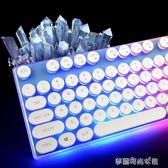 機械手感鍵盤七彩背光游戲 朋克復古發光lol吃雞鍵盤igo 〖滿千折百〗