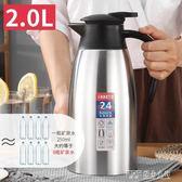 暖水壺家用304不銹鋼真空保溫大容量熱水瓶暖壺便攜水壺保溫壺2升 童趣潮品
