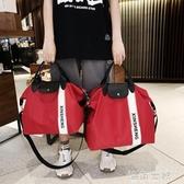 大包包女手提袋短途旅行包干濕分離大容量出差行李包女游泳健身包 雙十二全館免運