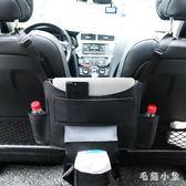 汽車座椅背間收納袋掛袋多功能儲物箱車載中控網置物袋水杯手機袋 ys5951『毛菇小象』