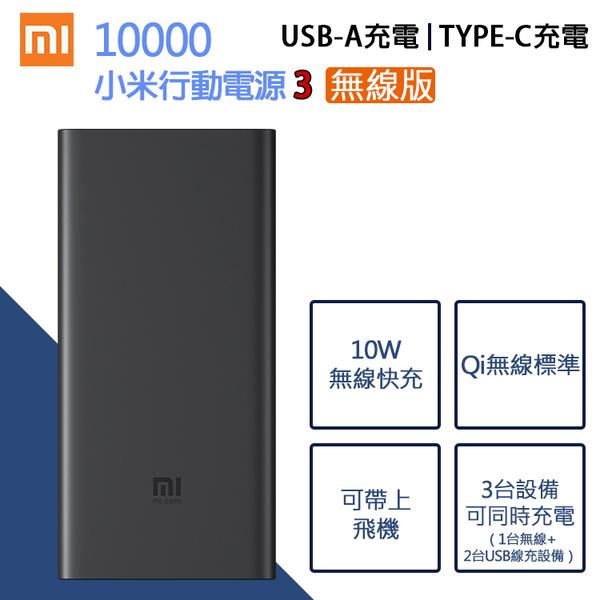 無線充電【標準版】小米行動電源3【3台同時充電、雙向快充】10W無線快充,iPhone8 iPhone11 XS iXR SE2