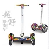 車雙輪兒童成人代步車思維帶扶杆平衡車tw 【快速出貨】