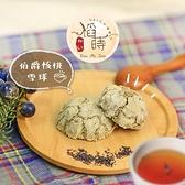 【稻蒔甜】伯爵核桃雪球/4盒組