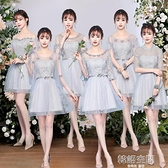伴娘禮服女2021新款姐妹團閨蜜裝短款裙灰色香檳新娘結婚春夏季 【韓語空間】
