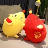 鼠年吉祥物公仔生肖老鼠毛絨玩具布娃娃公司年會禮品logo定制玩偶 瑪奇哈朵