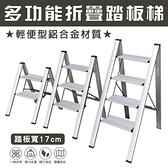【U-cart 優卡得】家用型摺疊鋁製加寬三階踏板梯