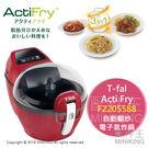 【配件王】日本代購 T-fal Acti Fry FZ205588 自動翻炒 電子氣炸鍋 多功能 料理 紅