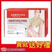 【贈好禮】Sunlus 三樂事LCD頸肩雙用熱敷柔毛墊 熱敷墊 電熱毯 電毯 SP1207BR