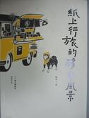 【書寶二手書T5/歷史_JFY】紙上行旅的移動風景:六十種台灣觀察的進行式_紙上行旅